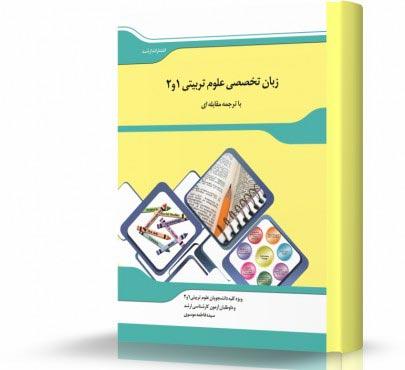 ترجمه مقابلهای زبان تخصصی علوم تربيتی