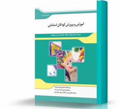 آموزش و پرورش کودکان استثنایی