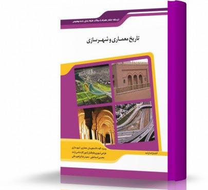 تاریخ معماری و شهرسازی