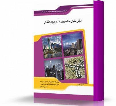 مبانی نظری برنامه ریزی شهری  منطقه ای و مدیریت شهری