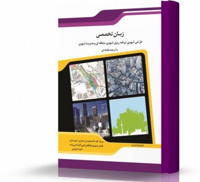 ترجمه مقابله ای زبان تخصصی برنامه ریزی شهری منطقه ای و مدیریت شهری