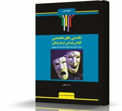دانستنی های تخصصی تاریخی و بینشی در هنرهای نمایشی