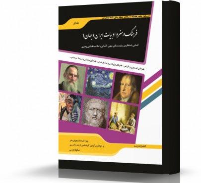 فرهنگ و هنر و ادبیات ایران و جهان 1