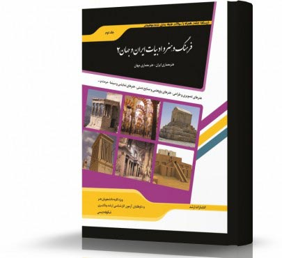 فرهنگ و هنر و ادبیات ایران و جهان 2