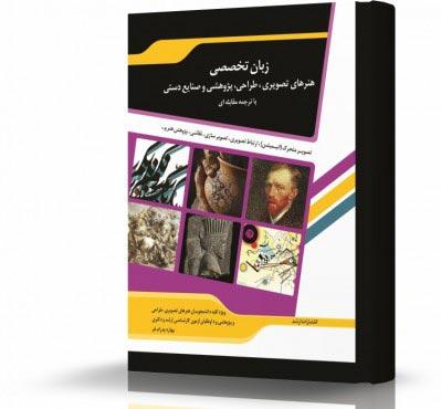 ترجمه مقابله ای زبان تخصصی هنرهای تصویری طراحی پژوهشی و صنایع دستی