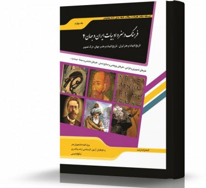 فرهنگ و هنر و ادبیات ایران و جهان 4
