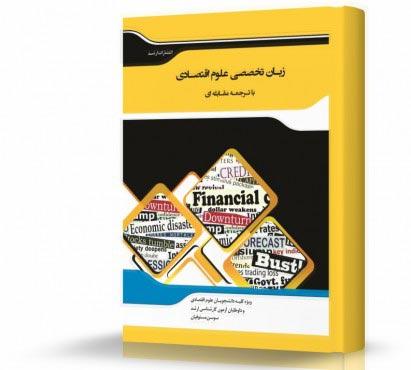 زبان تخصصی علوم اقتصادی