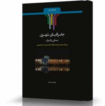 جغرافیای شهری مبانی و ایران