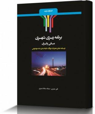 برنامه ریزی شهری مبانی و ایران