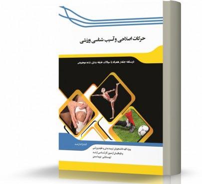 حرکات اصلاحی و آسیب شناسی ورزشی