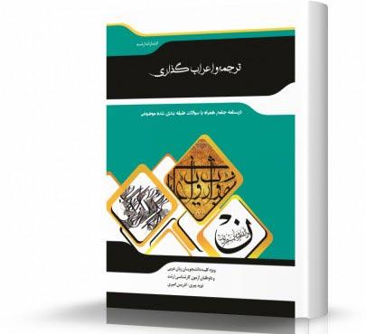 ترجمه و اعراب گذاری متون ادبی