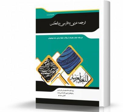 ترجمه عربی به فارسی وبالعکس