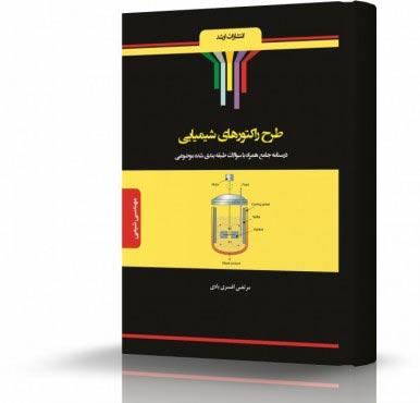 طرح راکتورهای شیمیایی