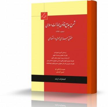 شرح جامع قانون مجازات اسلامی