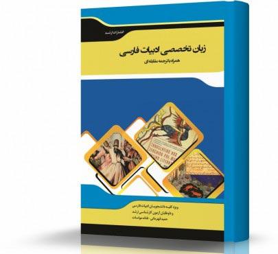 ترجمه مقابله ای زبان تخصصی زبان و ادبیات فارسی