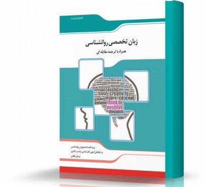 ترجمه مقابله ای زبان تخصصی روانشناسی