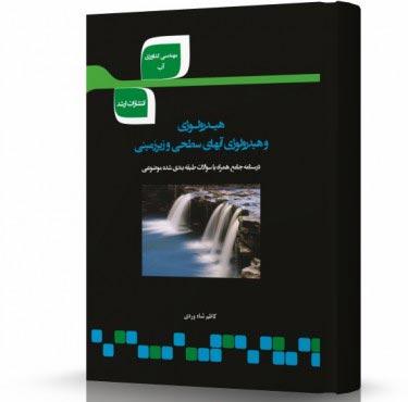 هیدرولوژی و هیدرولوژی آب های سطحی و زیرزمینی