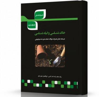 خاک شناسی و گیاه شناسی