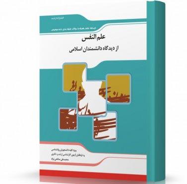 علم النفس از دیدگاه دانشمندان اسلامی