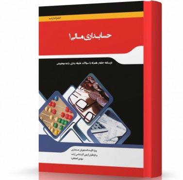 حسابداری مالی 1
