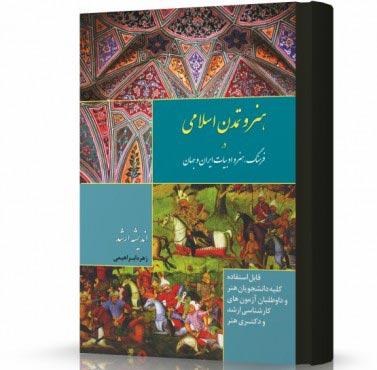 هنر و تمدن اسلامی در فرهنگ هنر و ادبیات ایران و جهان