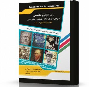 زبان عمومی و تخصصی مجموعه هنرهای تصويری و طراحی هنرهای پژوهشی و صنايع دستی