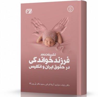 تشریفات نهاد فرزندخواندگی در حقوق ایران و انگلیس