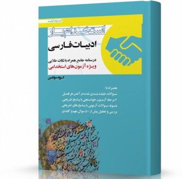 استخدام یار ادبیات فارسی