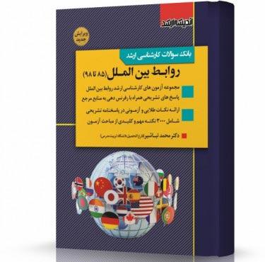 بانک سوالات کارشناسی ارشد روابط بین الملل 98
