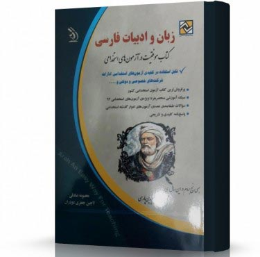 استخدامی زبان و ادبیات فارسی