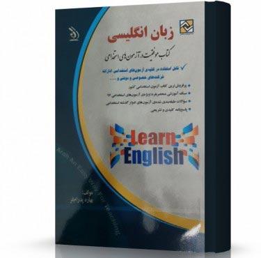 استخدامی زبان انگلیسی