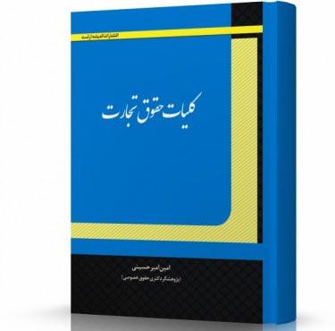 کلیات حقوق تجارت امیر حسینی