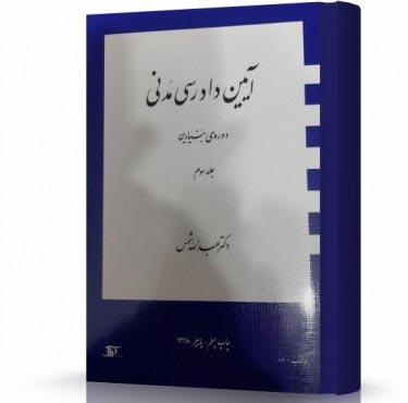 آیین دادرسی مدنی بنیادین شمس جلد سوم