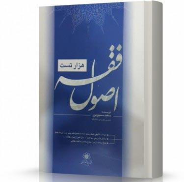 هزار تست اصول فقه سمیع پور چاپ دوم