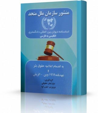 منشور سازمان ملل متحد