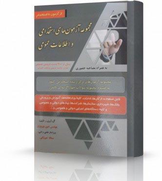 مجموعه آزمون هاي استخدامي و اطلاعات عمومي آوا