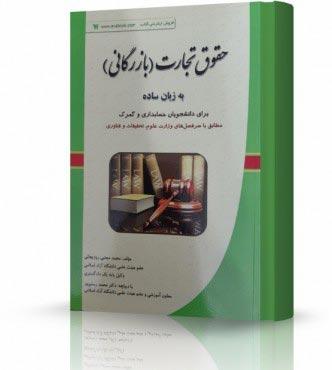 کتاب حقوق تجارت به زبان ساده