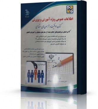 اطلاعات عمومی ویژه آموزش و پرورش