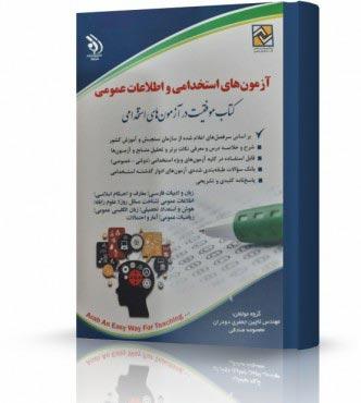 آزمون های استخدامی و اطلاعات عمومی آراه