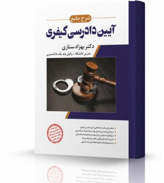 شرح جامع آیین دادرسی کیفری ستاری