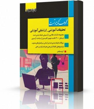مجموعه نکته و تست ارزشیابی آموزشی و تحقیقات آموزشی  ویژه آزمون کارشناسی ارشد