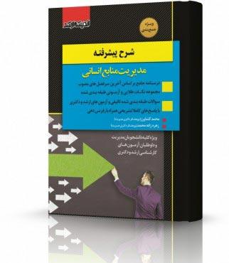 شرح پیشرفته مدیریت منابع انسانی