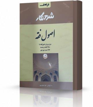شرح نگار اصول فقه شعبان پور