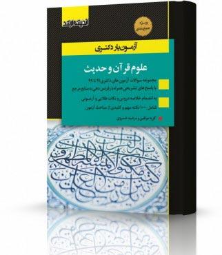 آزمون یار دکتری علوم قرآن و حدیث 99