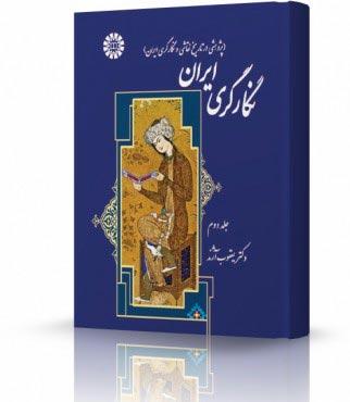 نگارگری ایران جلد دوم