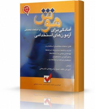 هوش و استعداد تحصیلی محمود شمس