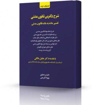 شرح دکترین قانون مدنی چاپ دوم 1400